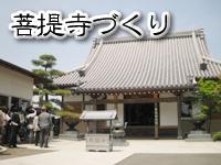 菩提寺づくり