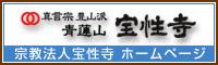 宗教法人宝性寺 ホームページ