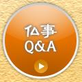 仏事Q&A